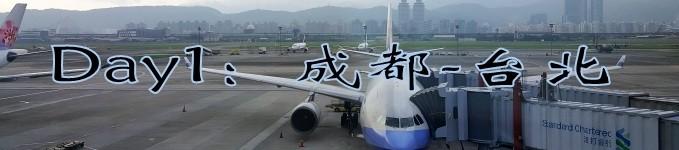 Day1:成都-台北